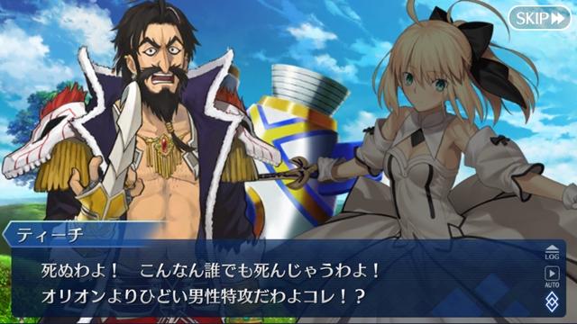 『ますますマンガで分かる!Fate/Grand Order』第84話「育てる気概」更新! うどんサーヴァントの幼生たちが再び出現-42