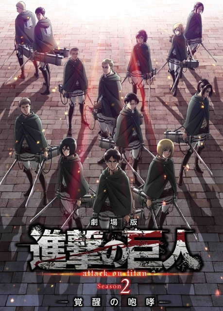 TVアニメ『進撃の巨人』Season3 Part.2が2019年4月よりNHK総合にて放送決定!新ビジュアルも公開-4