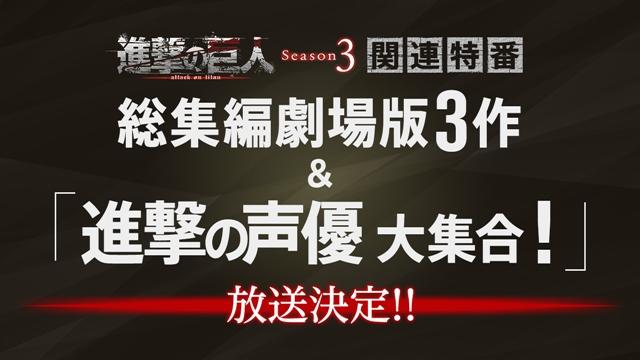 TVアニメ『進撃の巨人』Season3 Part.2が2019年4月よりNHK総合にて放送決定!新ビジュアルも公開-5
