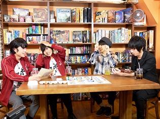 岡本信彦さん・堀江瞬さん出演『ボドゲであそぼ』TOKYO MXで7/4放送決定!2人の公式インタビューもお届け。初回ゲストは西山宏太朗さん・野上翔さん