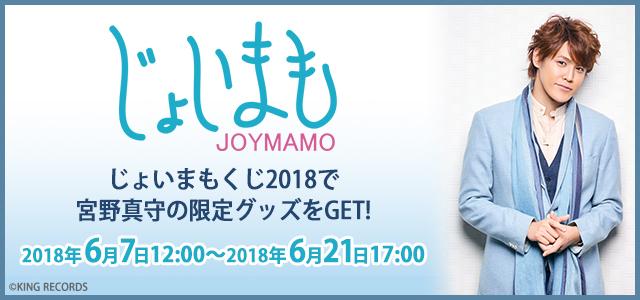 宮野真守グッズが当たる「じょいまもくじ 2018」6月7日スタート!