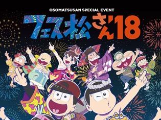 『おそ松さん』スペシャルイベント「フェス松さん'18」イベントビジュアル公開! 櫻井孝宏さん、神谷浩史さん、小野大輔さんら6つ子を含めた声優陣12名が登壇