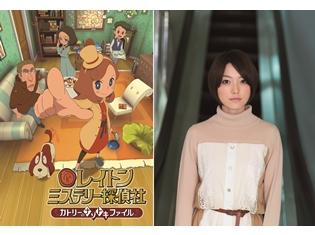 『レイトン ミステリー探偵社』DVD&Blu-ray発売決定!カトリー役の花澤香菜さんからコメント到着