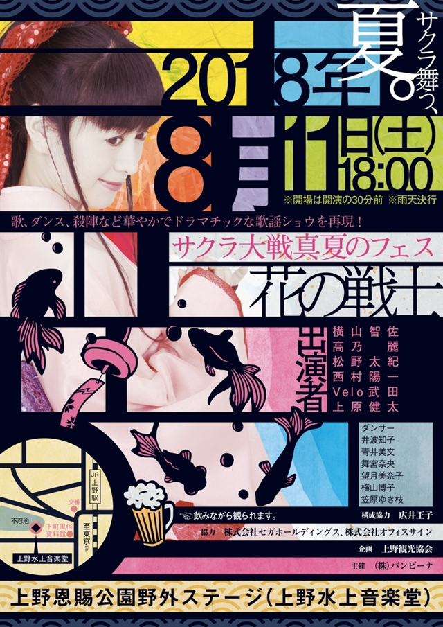 横山智佐さんが『サクラ大戦真夏のフェス・花の戦士』を開催!