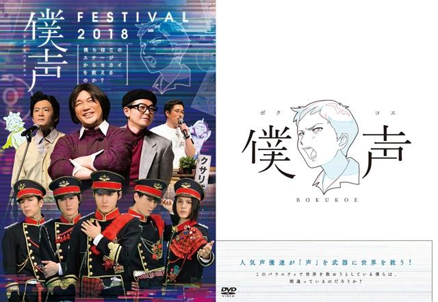『僕声』DVD購入者イベントに武内駿輔、西山宏太朗が参戦