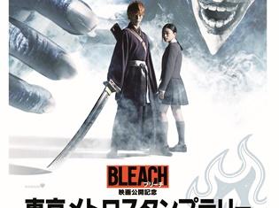 映画『BLEACH』公開を記念して東京メトロスタンプラリーが開催! 設置駅を回ってスタンプを揃えると、抽選でオリジナルTシャツなどが手に入る!
