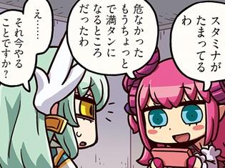 『ますますマンガで分かる!Fate/Grand Order』第45話更新!ボードゲーム中、スマホを触り始めるエリザベート。驚いた清姫は……