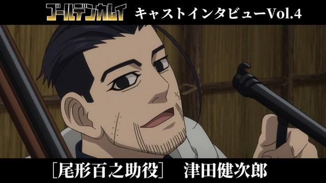 『ゴールデンカムイ』声優公式インタビュー第4弾・津田健次郎さん編が到着! 尾形百之助は「感情が表に出ないとてもクールな印象」の画像-1