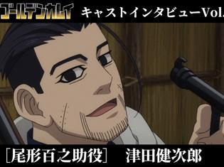 『ゴールデンカムイ』声優公式インタビュー第4弾・津田健次郎さん編が到着! 尾形百之助は「感情が表に出ないとてもクールな印象」