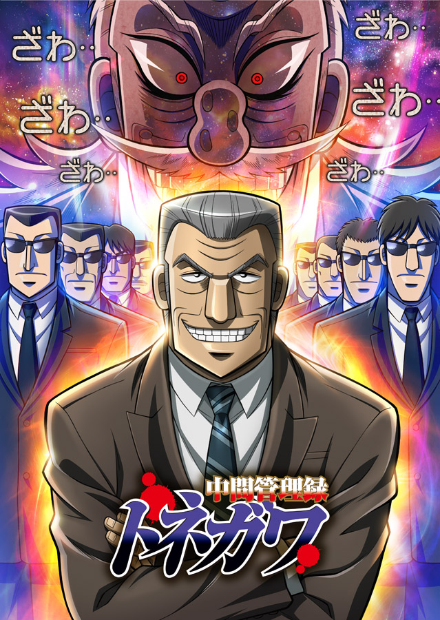『中間管理録トネガワ』キービジュ&EDテーマ情報公開!