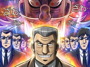 『中間管理録トネガワ』キービジュアルが公開! エンディングテーマは竹原ピストルさんの「隠岐手紙」に決定!