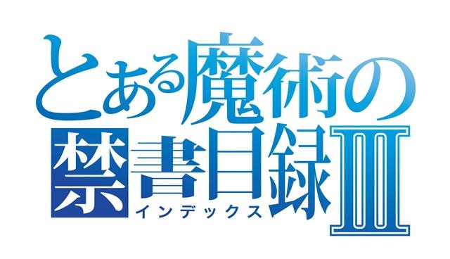 『とある魔術の禁書目録Ⅲ』×『チェインクロニクル3』コラボ決定! ティザーサイトとが公開中!-2