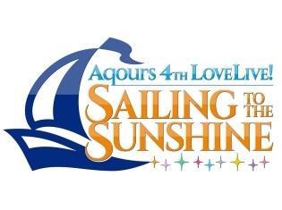 『ラブライブ!サンシャイン!!』Aqours 4th LIVE開催決定! さらに完全新作劇場版タイトル&公開日決定!