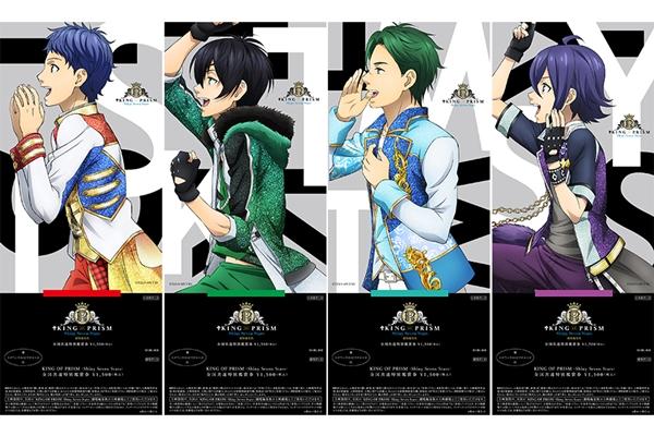 KING OF PRISM-3