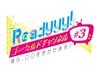 『Readyyy!(レディ)』プロジェクトの公式生番組第3弾が、6月17日配信決定! 「La-Veritta」が10分間コーナーを担当