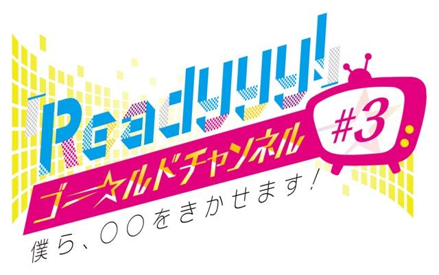 『レディ』プロジェクトの公式生番組第3弾が、6月17日配信決定