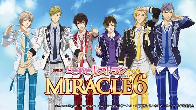 『劇場版ときレス☆☆☆ MIRACLE6』TV初放送決定!
