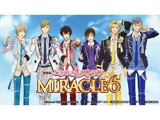 『劇場版ときめきレストラン☆☆☆ MIRACLE6』WOWOWでTV初放送決定! BD&DVD法人別オリジナル特典も判明