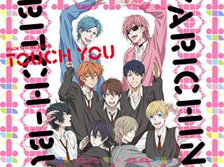 アニメ『ヤリチン☆ビッチ部』キャラクター達が歌う主題歌のジャケット公開! さらに、主題歌PVが6月20日から公開スタート!