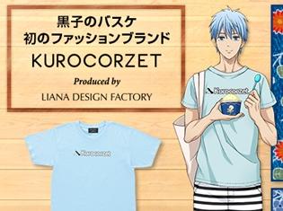 『黒子のバスケ』のキャラクターイメージアパレルブランド「KUROCORZET」より、「黒子のTシャツ(18SUMMER)」「赤司のビッグシャツ(18SUMMER)」などが予約受付中!