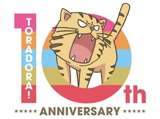 『とらドラ!』Complete Blu-ray BOXが10月24日(水)発売! あわせて放送開始10周年記念ロゴが公開!