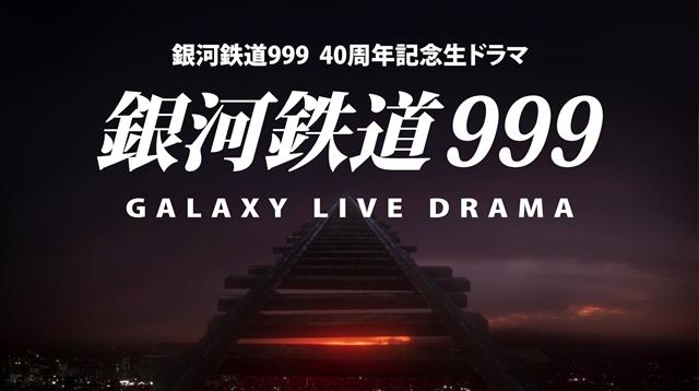ドラマ『銀河鉄道999 Galaxy Live Drama』よりPV公開!