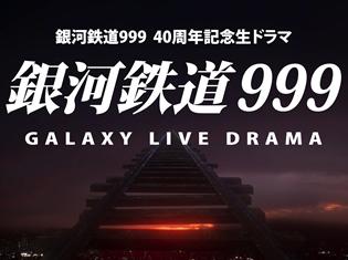 ドラマ『銀河鉄道999 Galaxy Live Drama』より999の旅立ちを描いたPV公開!