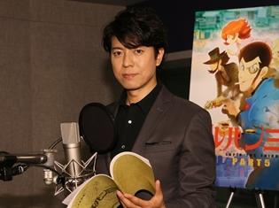 『ルパン三世 PART5』ゲスト声優に人気実力派俳優・上川隆也さん決定! ルパンの前に立ちはだかる最強の敵を熱演