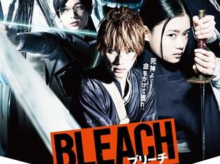 実写映画『BLEACH』本予告に、黒崎真咲・黒崎一心・浦原喜助・井上織姫・茶渡泰虎が初登場! 本ポスタービジュアルも公開