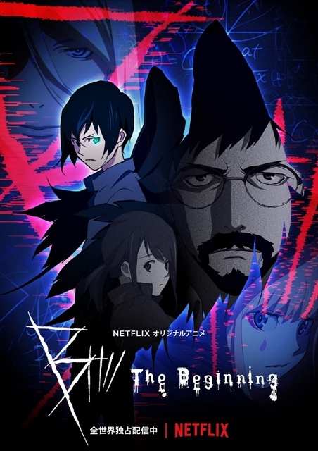 『B: The Beginning』シーズン2制作決定!