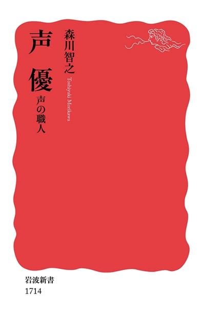 森川智之-7