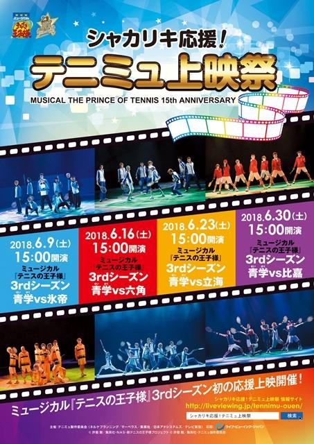 『テニミュ』「15周年記念 シャカリキ応援!テニミュ上映祭」が大好評!
