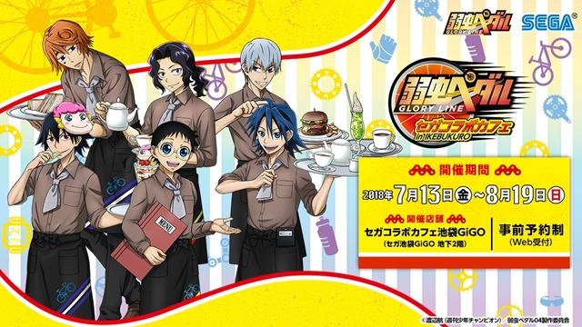 テレビアニメ『弱虫ペダル GLORY LINE』コラボカフェが7月13日よりオープン!