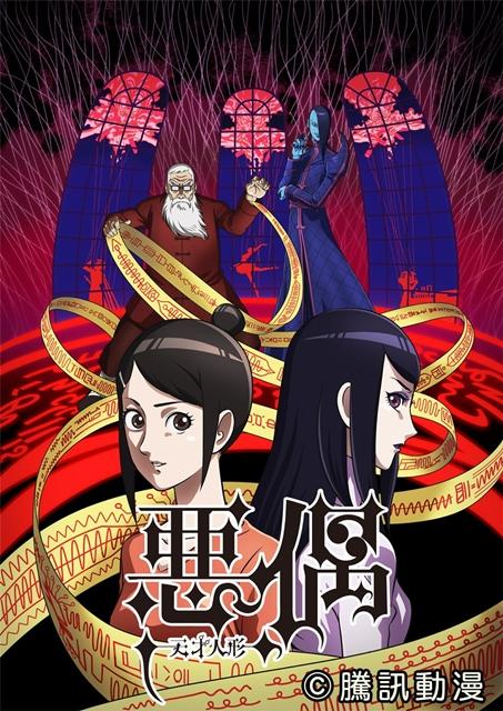 アニメ『悪偶』7月9日放送開始! OPはデンカレ!