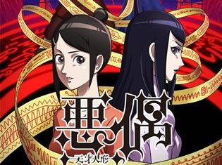 テレビアニメ『悪偶 -天才人形-』2018年7月9日放送開始! オープニングテーマは「電気式華憐音楽集団」(通称:デンカレ)が担当!