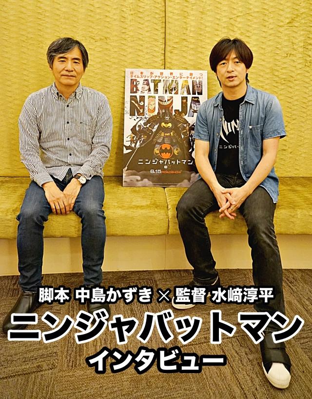『ニンジャバットマン』監督✕脚本インタビュー