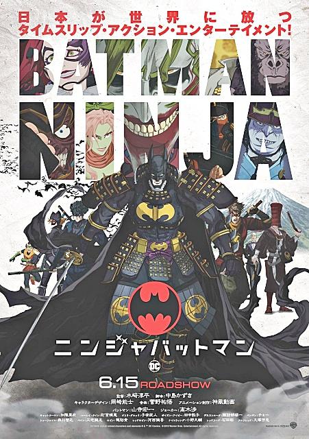 映画『ニンジャバットマン』(米題:BATMAN NINJA)