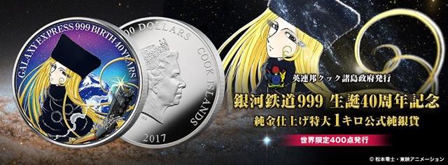 『銀河鉄道999』生誕40周年を記念した純銀貨が発売決定!