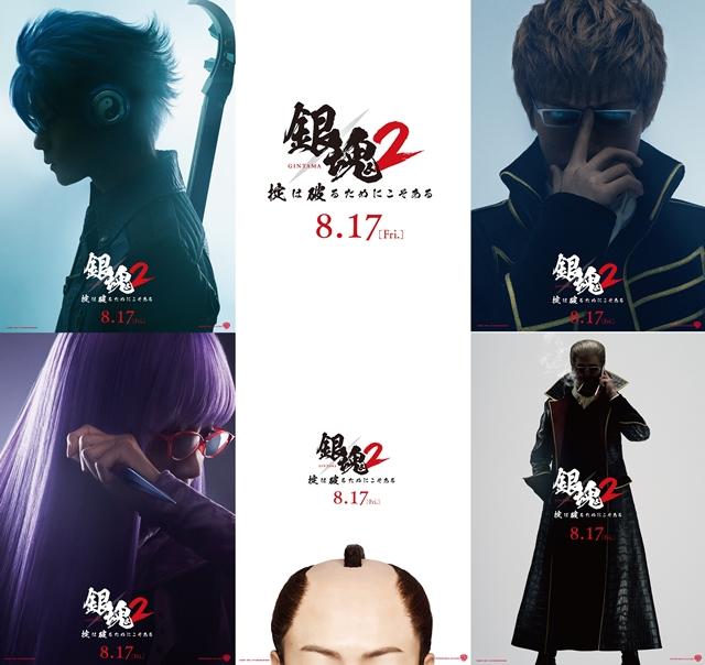 映画『銀魂2(仮)』正式タイトルが『銀魂2 掟は破るためにこそある』に決定