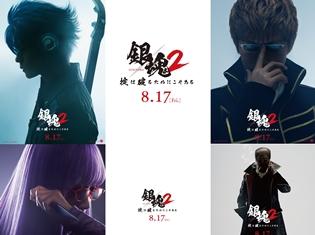 映画『銀魂2(仮)』正式タイトルが『銀魂2 掟は破るためにこそある』に決定! あわせて新たな登場キャラクターのシルエットビジュアルが到着!