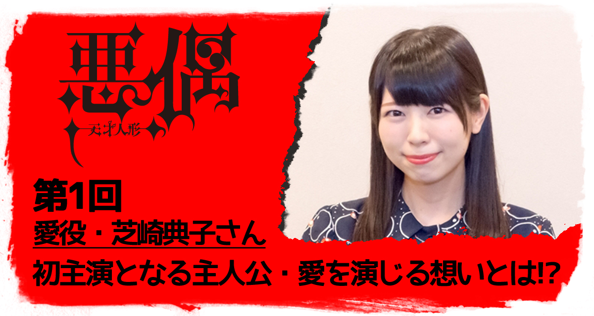 TVアニメ『悪偶 -天才人形-』声優インタビュー第1弾 愛役・芝崎典子さん!