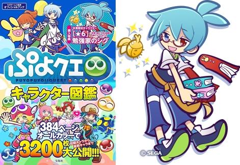 「ぷよクエ キャラクター図鑑」発売!購入特典は★6限定キャラカード