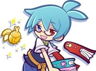 『ぷよぷよ!!クエスト』の単行本「ぷよクエ キャラクター図鑑」が2018年6月23日に発売! 限定キャラクター「[★6]勉強家のシグ」がもらえる