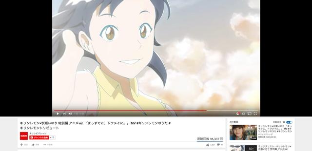 水瀬いのりが歌う「キリンレモン」のうたアニメver.MVが公開