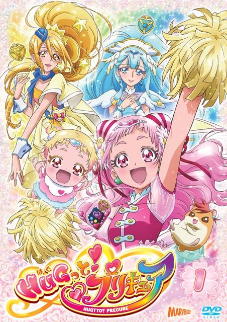 『HUGっと!プリキュア』DVD vol.1が発売決定