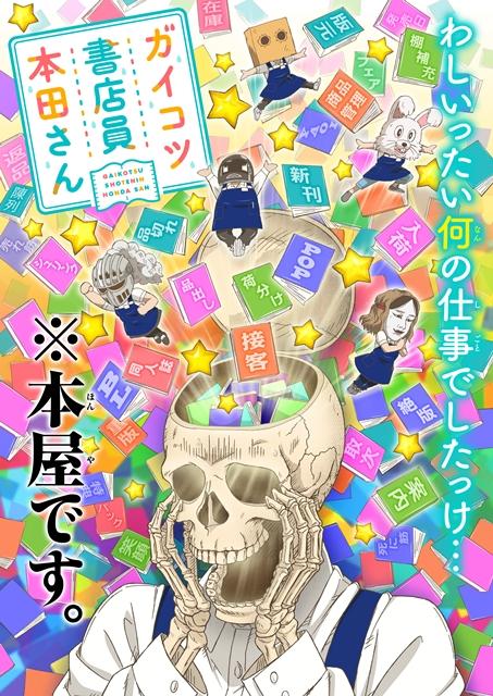 ▲『ガイコツ書店員 本田さん』最新ビジュアル