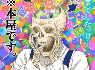 『ガイコツ書店員 本田さん』TVアニメ最新ビジュアルとPV第1弾が公開! 本田さん役は斉藤壮馬さんに決定