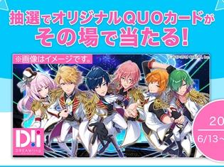 島﨑信長さんら出演の『DREAM!ing(ドリーミング!)』事前登録が6月25日に開始決定! オリジナルQUOカード最大5万円分が当たるキャンペーン実施中