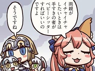 『ますますマンガで分かる!Fate/Grand Order』第46話更新! 玉藻たちは、ちびっこ王国と和平を結んたが……