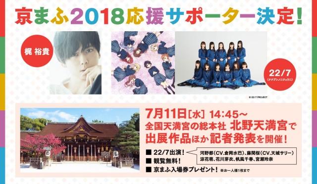 梶裕貴&22/7が『京まふ2018』応援サポーターに就任!